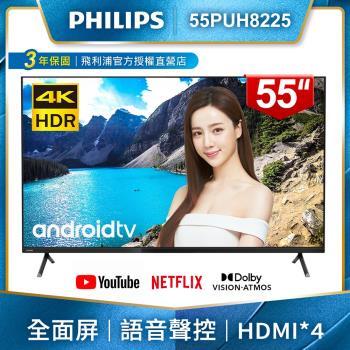 PHILIPS飛利浦 55吋4K andriod聯網液晶顯示器+視訊盒55PUH8225
