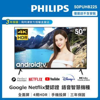 [母親節加碼送]PHILIPS飛利浦 50吋4K android聯網液晶顯示器+視訊盒50PUH8225