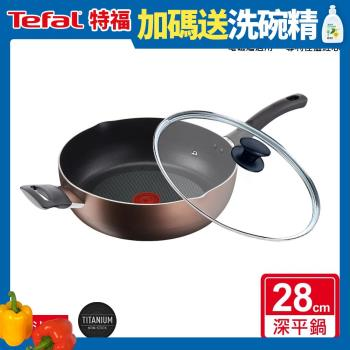 Tefal法國特福 塗層鈦升級-NEW極致饗食系列28CM萬用型不沾深平底鍋+玻璃蓋(電磁爐適用)