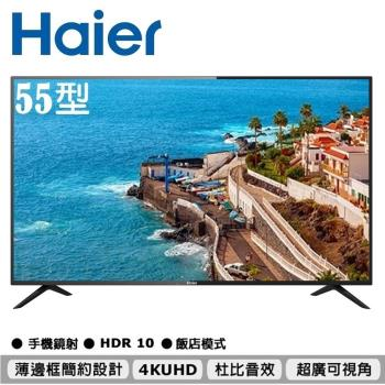 Haier 海爾 55吋真4K HDR無線鏡射液晶電視LE55B9600U/55B9600U 含運送+送美國ENTIVEO 2.1藍芽CD劇院組