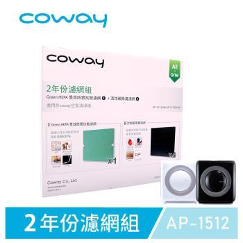 Coway 二年份空氣淨化濾網組(適用型號AP-1512HH白/黑) -庫