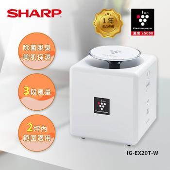 SHARP夏普 小空間專屬守護 自動除菌離子產生器/清淨機 典雅白 IG-EX20T-W