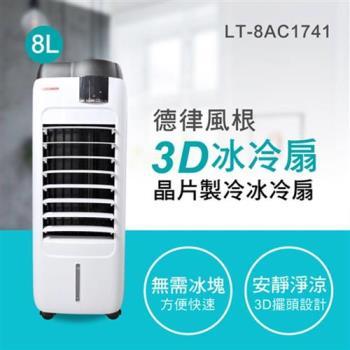TELEFUNKEN 8L晶片製冷冰冷扇 LT-8AC1741(福利品)