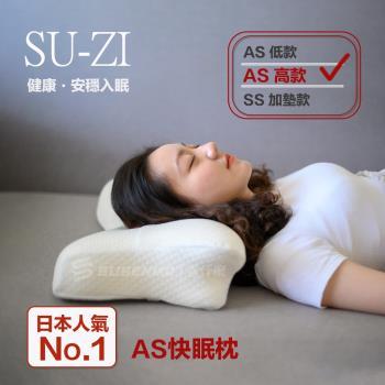 【日本SU-ZI】AS 快眠枕 止鼾枕 睡眠枕頭 日本枕頭