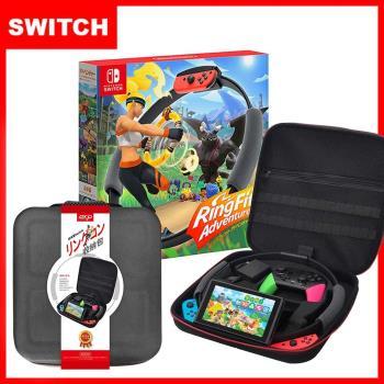 [現貨]【Nintendo 任天堂】Switch 健身環大冒險(中文版)+主機健身環全收納攜帶包