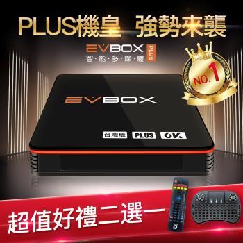 【EVBOX 易播盒子】PLUS台灣版 8核心CPU(智慧 電視盒 機上盒 安博 小米 ovo 網路 4k 數位)