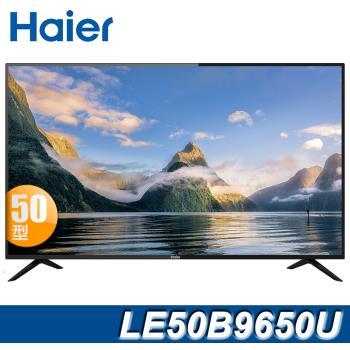 Haier海爾 49.5吋 4K HDR液晶顯示器(LE50B9650U)