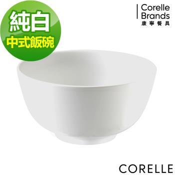 美國康寧CORELLE 純白中式飯碗