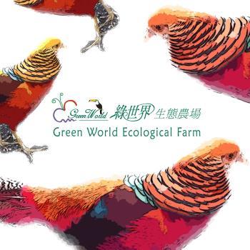 新竹【綠世界生態農場】門票入場券2張組