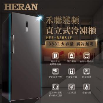 再抽IRIS除蟎吸塵器【登記送西堤餐券兩張】HERAN禾聯 383L 變頻風冷無霜直立式冷凍櫃HFZ-B3861F-庫(H)