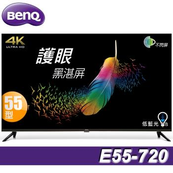 BenQ明基 55吋 4K HDR低藍光護眼智慧連網顯示器(E55-720)
