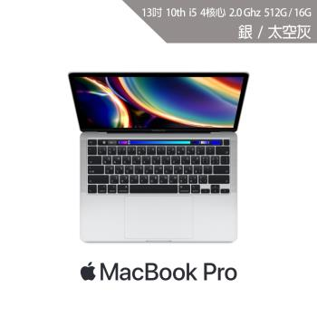 Apple MacBook Pro 13吋 筆記型電腦 i5 2.0Ghz/16G/512G   2020