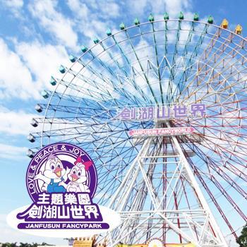 【劍湖山世界主題樂園 】入園門票入場券2張