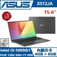 (全面升級)ASUS華碩 X512JA-0041G1005G1 戰鬥筆電 星空灰 15吋/ i3-1005G1/ 12G/ 1T+PCIe 128G SSD/ W10S