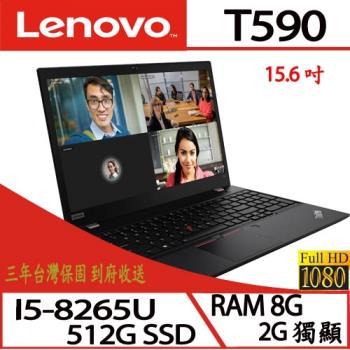 聯想 Lenovo ThinkPad T590 15.6吋 FHD I5-8265U/8G/512GSSD/MX250/3年保固 商務筆電