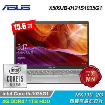 【ASUS 華碩】Laptop X509JB-0121S1035G1 15.6吋窄邊框筆電 銀色 【加碼贈無線充電板】