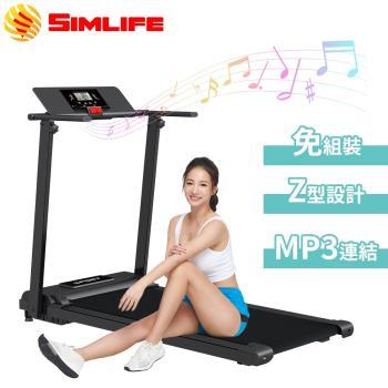 [SimLife] 時尚Z風暴電動跑步機/健步機