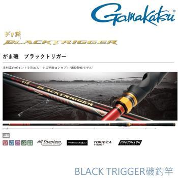 GAMAKATSU BLACK TRIGGER 1-53 磯釣竿(公司貨)