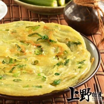 【上野物產】手工製作九層塔蔥抓餅 (1350g±1.5%/約10片/包) x1包