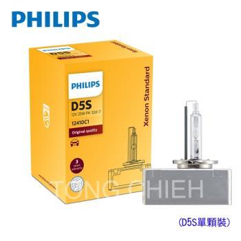 PHILIPS 飛利浦 HID 4200K 氙氣車燈 D5S 單顆裝 公司貨
