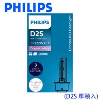 PHILIPS 飛利浦 HID 6000K 氙氣車燈 D2S 單顆裝 公司貨