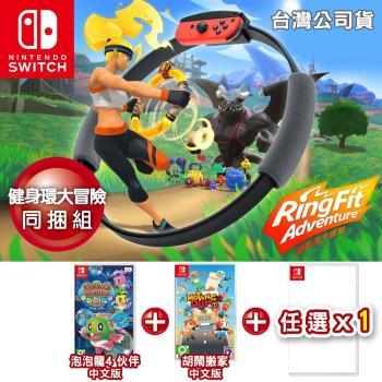 [動動組合]任天堂 Switch 健身環大冒險同捆組+泡泡龍4 +胡鬧搬家+遊戲任選--贈隨機特典*1