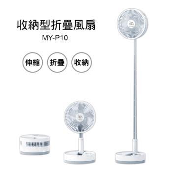i-Cool USB充電式多功能遙控折疊風扇 MY-P10 遙控/擺頭/夜燈