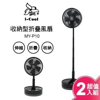 超值2入組↘i-Cool USB充電式多功能遙控折疊風扇MY-P10