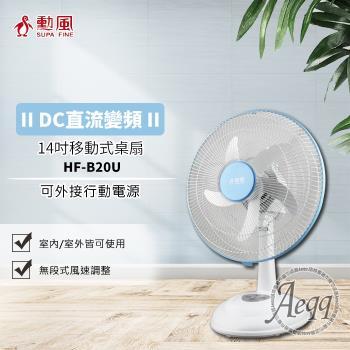 勳風 14吋DC直流移動式桌立扇 風扇HF-B20U
