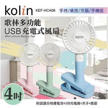 Kolin歌林 3吋便攜式手持涼風扇KEF-HCA06