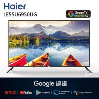 【Haier 海爾】55型4K HDR 聯網液晶顯示器 LE55U6950UG