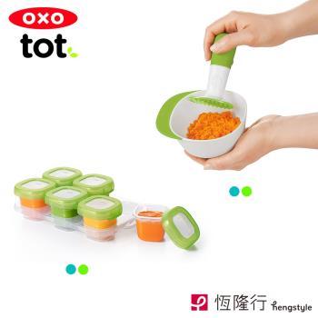 【OXO】tot 果泥輕鬆作兩件組 可選色(研磨碗+冷凍儲存盒-2oz)