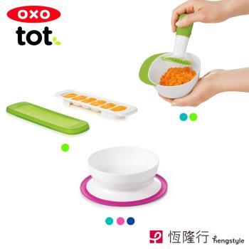 【OXO】tot 好健康蔬果泥三件組 可選色(研磨碗+快取冰格+好吸力學習碗)