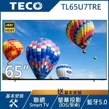 限時加贈1000東森幣 ★TECO東元 65吋 4K Smart連網 無邊框液晶顯示器+視訊盒 TL65U7TRE