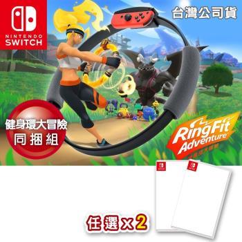 任天堂NS Switch 健身環大冒險(RingFit Advanture)同捆組+精選遊戲片*2-加送特典(隨機出貨)