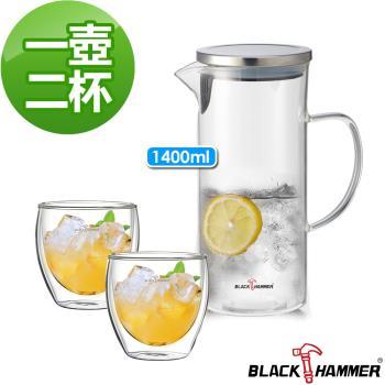 (夏熱賣)BLACK HAMMER歐亞耐熱玻璃水壺1400ML+雙層玻璃杯250mlx2