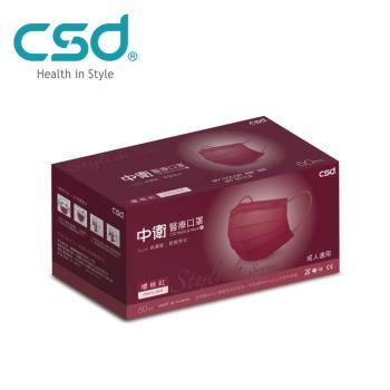 【CSD中衛】雙鋼印醫療口罩-櫻桃紅1盒入(50片/盒)