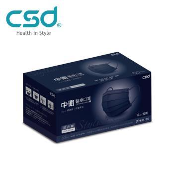 【CSD中衛】醫療口罩-深丹寧1盒入(50片/盒)