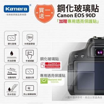 買鋼化玻璃貼送高清保護貼 Kamera 9H鋼化玻璃保護貼 for Canon EOS 90D