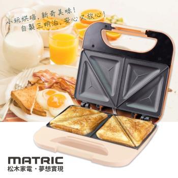 MATRIC松木家電 活力熱壓三明治機(MX-DM0208S)-庫