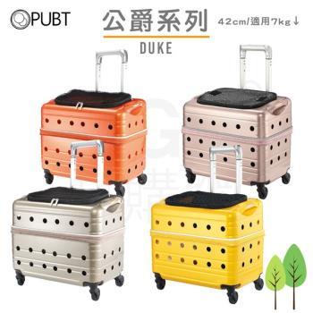 PUBT DUKE公爵系列 × PLT-02-42 寵物移動城堡 四色 寵物外出包 寵物拉桿包 寵物 適用7kg以下犬貓