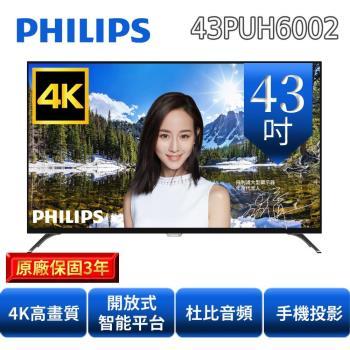 贈$500東森幣+基本安裝 PHILIPS飛利浦 43吋4K UHD連網液晶顯示器 43PUH6002 張鈞甯推薦 送 快速約裝-庫
