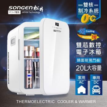 SONGEN松井まつい雙核制冷數控電子行動冰箱/冷藏箱/保溫箱/小冰箱 CLT-20L-EW