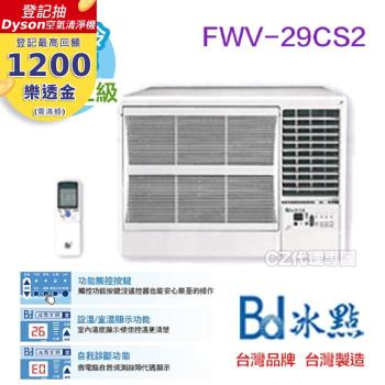 獨家登記最高送3000↘破盤下殺  BD冰點冷氣 二級能效 4-5坪 變頻窗型冷氣 FWV-29CS2