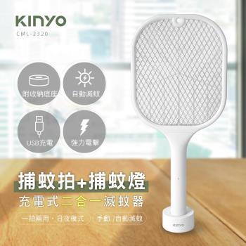 KINYO二合一充電式捕蚊燈電蚊拍CML-2320