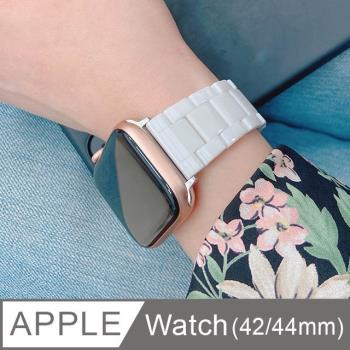 Apple Watch 42/44mm 質感陶瓷 蝴蝶扣 替換手錶錶帶 (贈錶帶調整器)