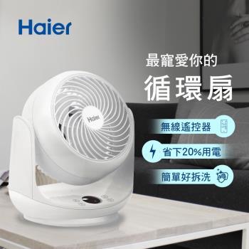 Haier海爾 9吋3D電動擺頭遙控循環風扇 CF092 可拆洗