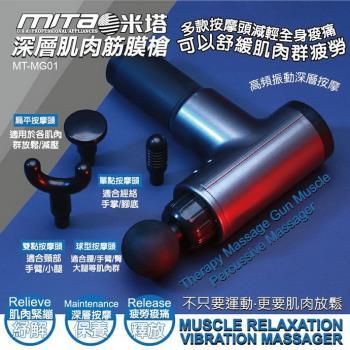 台灣安規[MITA米塔]深層肌肉筋膜槍/6檔高頻振動/4款更換頭/按摩槍MT-MG01