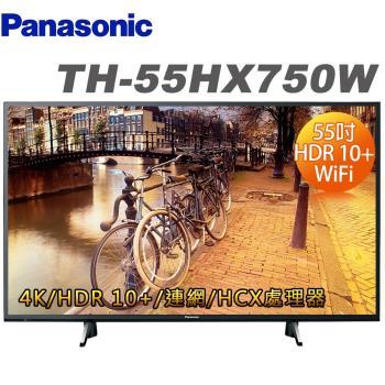 ★送基本安裝【原廠禮至2021.2.27】Panasonic國際牌55吋4K UHD 聯網液晶電視(TH-55HX750W)
