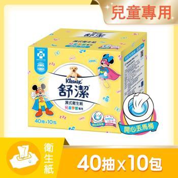 舒潔 兒童學習專用濕式衛生紙 40抽X10包